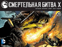 Серия комиксов Смертельная Битва Икс №24