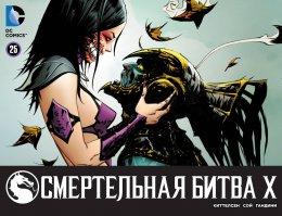 Серия комиксов Смертельная Битва Икс №25