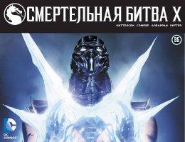 Серия комиксов Смертельная Битва Икс №35