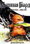 Обложка комикса Мышиная Гвардия: Осень 1152 №1