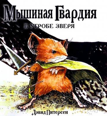 Серия комиксов Мышиная Гвардия: Осень 1152