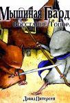 Обложка комикса Мышиная Гвардия: Осень 1152 №3