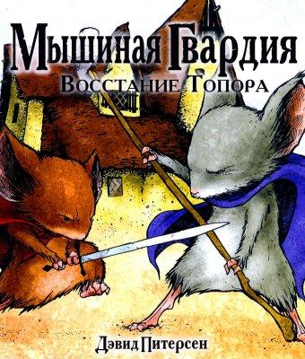 Серия комиксов Мышиная Гвардия: Осень 1152 №3