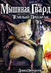 Обложка комикса Мышиная Гвардия: Осень 1152 №4