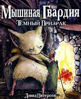 Серия комиксов Мышиная Гвардия: Осень 1152 №4