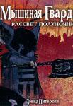 Обложка комикса Мышиная Гвардия: Осень 1152 №5