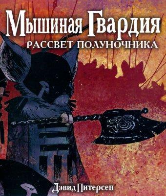 Серия комиксов Мышиная Гвардия: Осень 1152 №5