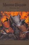 Обложка комикса Мышиная Гвардия: Осень 1152 Эпилог