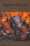 Мышиная Гвардия: Осень 1152 Эпилог
