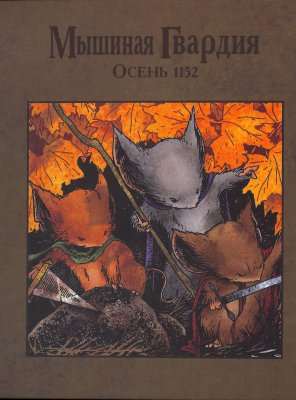 Серия комиксов Мышиная Гвардия: Осень 1152 Эпилог