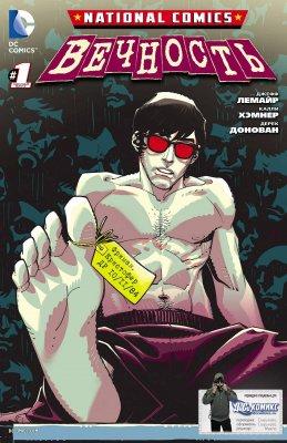 Серия комиксов National Comics: Вечность
