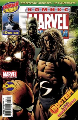 Серия комиксов Новые Мстители №8