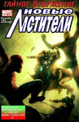 Серия комиксов Новые Мстители №41