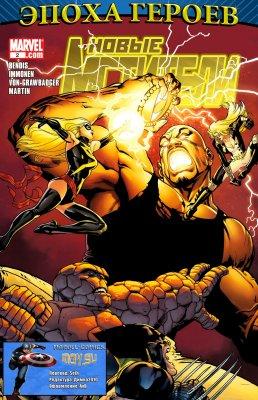 Серия комиксов Новые Мстители   №2