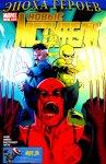 Обложка комикса Новые Мстители   №3