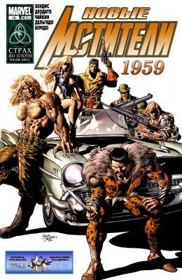 Серия комиксов Новые Мстители   №10