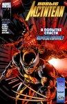 Обложка комикса Новые Мстители   №11