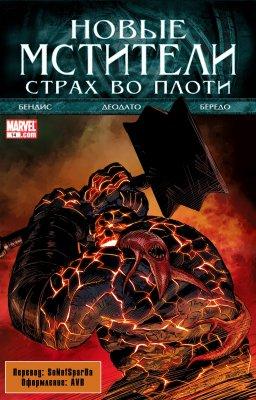 Серия комиксов Новые Мстители   №14