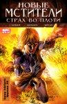 Новые Мстители   №15