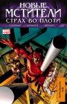 Обложка комикса Новые Мстители   №16