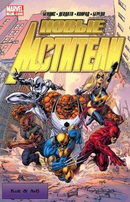 Серия комиксов Новые Мстители   №17