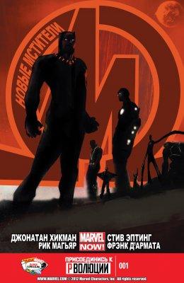 Серия комиксов Новые Мстители