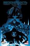 Обложка комикса Новые Мстители   №9