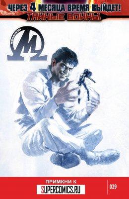 Серия комиксов Новые Мстители   №29