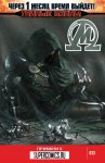 Новые Мстители   №33