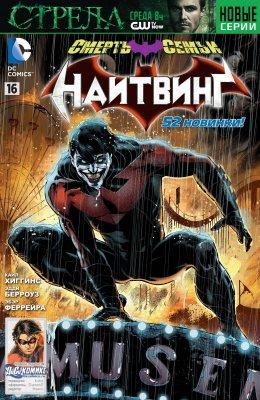 Серия комиксов Найтвинг №16