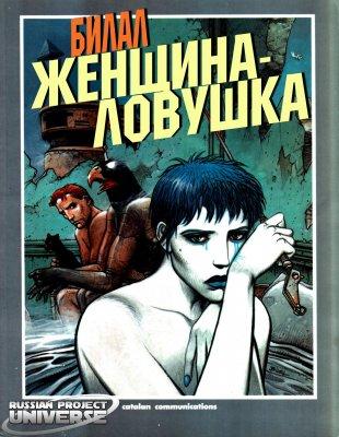 Серия комиксов Трилогия Никополя №2