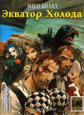 Серия комиксов Трилогия Никополя №3