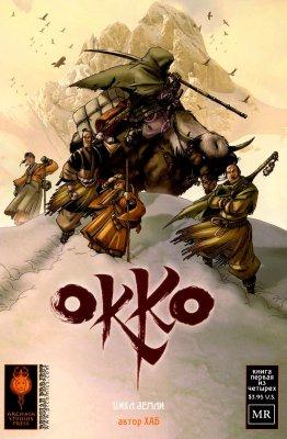 Серия комиксов Окко: Цикл Земли