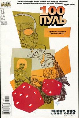 Серия комиксов Сто Пуль №6