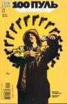 Обложка комикса Сто Пуль №15