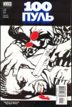 Обложка комикса Сто Пуль №19