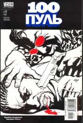 Серия комиксов Сто Пуль №19
