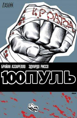 Серия комиксов 100 Пуль №68