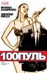 100 Пуль №80