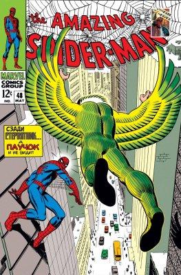 Серия комиксов Удивительный Человек-паук №48