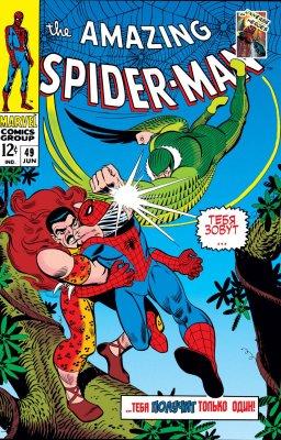 Серия комиксов Удивительный Человек-паук №49