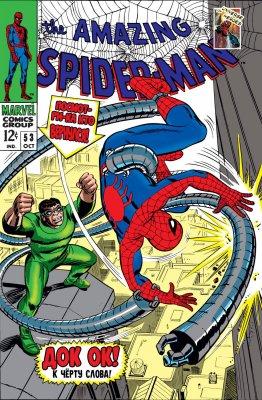Серия комиксов Удивительный Человек-паук №53