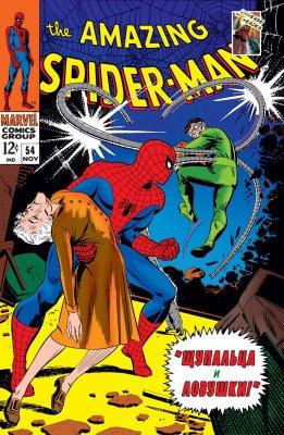 Серия комиксов Удивительный Человек-паук №54