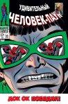 Обложка комикса Удивительный Человек-паук №55