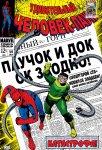 Обложка комикса Удивительный Человек-паук №56