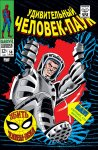 Обложка комикса Удивительный Человек-паук №58