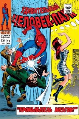Серия комиксов Удивительный Человек-паук №59