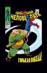 Обложка комикса Удивительный Человек-паук №60