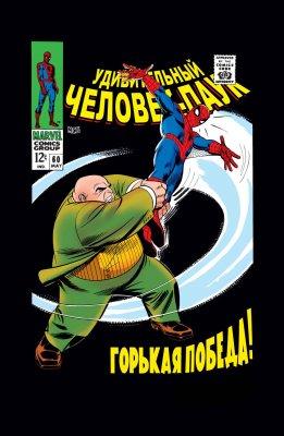 Серия комиксов Удивительный Человек-паук №60