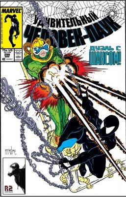 Серия комиксов Удивительный Человек-паук №298